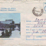 D-224 Intreg Postal Bucuresti Intreprinderea de Masini Grele - Timbre Romania