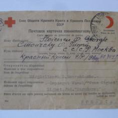 CARTE POSTALA PRIZONIER DE RAZBOI DIN 1947