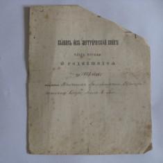 RARITATE! DOCUMENT TIMBRAT SI STAMPILAT IMPERIUL TARIST 1887 - Pasaport/Document, Europa