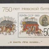 U.R.S.S.1990 750 ani batalia de pe Neva-Bl. SU.1805 - Timbre straine, Nestampilat
