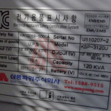 Generator curent, Generatoare industriale - UPS 120 kVA