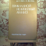 Curs - Jean Pierre Aubin - Analiza neliniara aplicata (Ж. П. Обен - Прикладной нелинейный анализ)