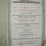 Carte veche - Sfanta Evanghelie, Buzau 1837