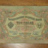 Bancnota 3 ruble Rusia Tarista 1905