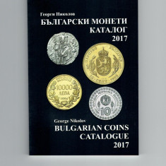 Catalog monede Bulgaria - 2017